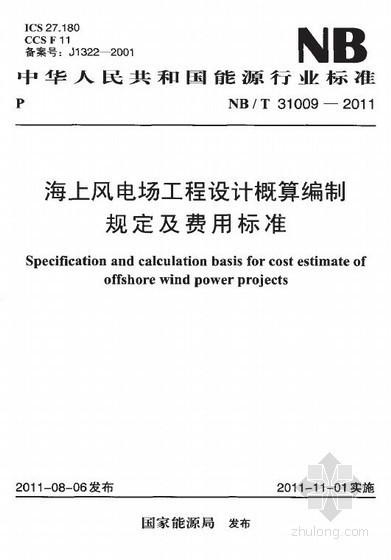 海上风电场工程设计概算编制规定及费用标准(NBT 31009-2011)