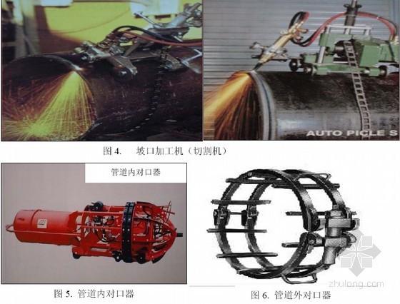 输油管道工程施工方案(全焊接施工 法兰连接)