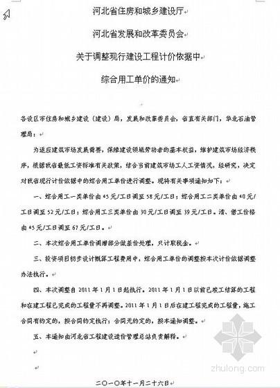 河北省现行建设工程计价依据综合用工单价调整文件(2011-01)