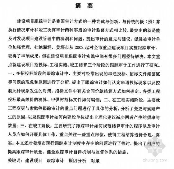 [硕士]姜堰市建设项目跟踪审计的实践与理论研究[2009]