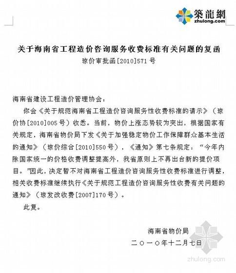 [海南]工程造价咨询服务收费标准(2010-571号)