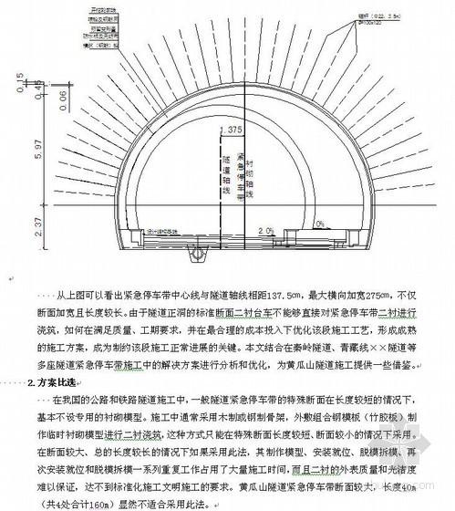 隧道紧急停车带变截面段施工方案比选(原创论文)