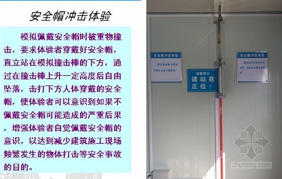 大型国企室内及室外安全体验馆体验项目介绍(多图)