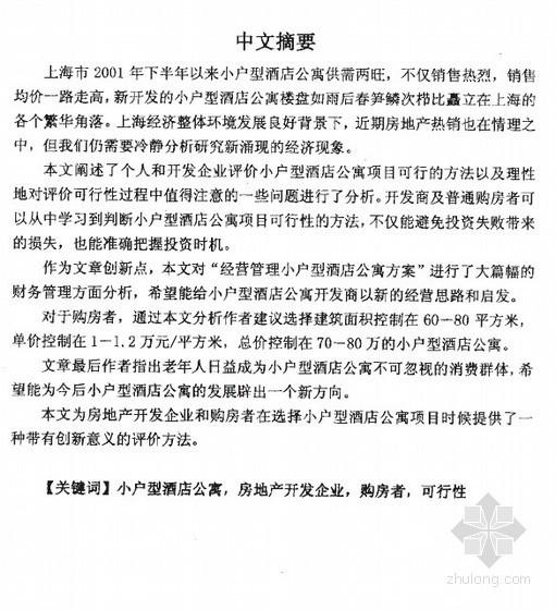 [硕士]上海市小户型酒店公寓市场可行性研究[2004]