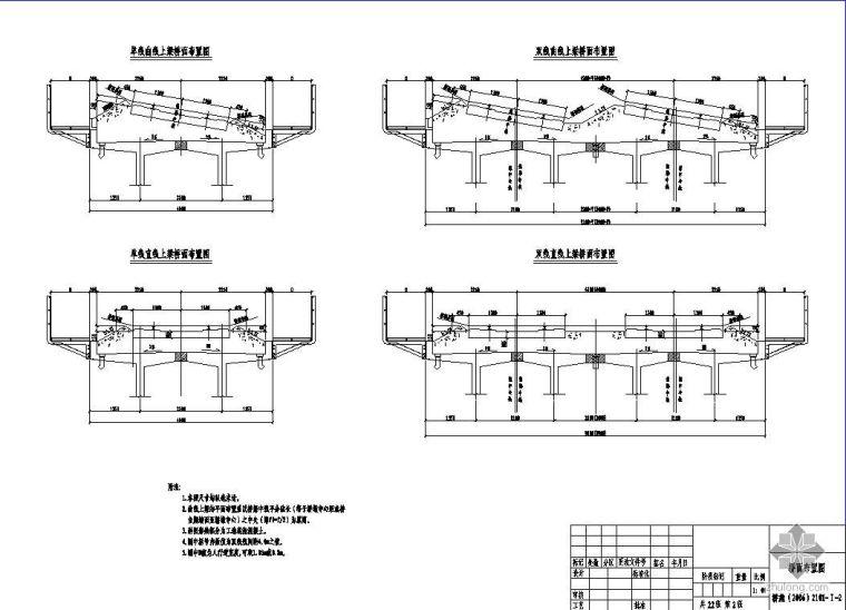 时速160公里客货共线铁路预制后张法简支T梁(角钢支架方案)施工图