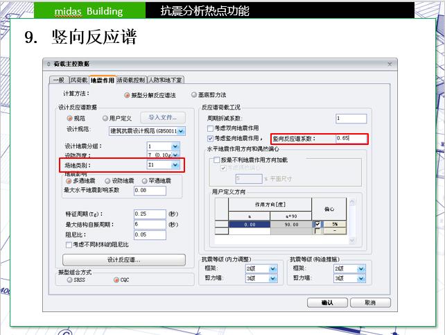 midas-Building抗震分析设计热点功能介绍_6
