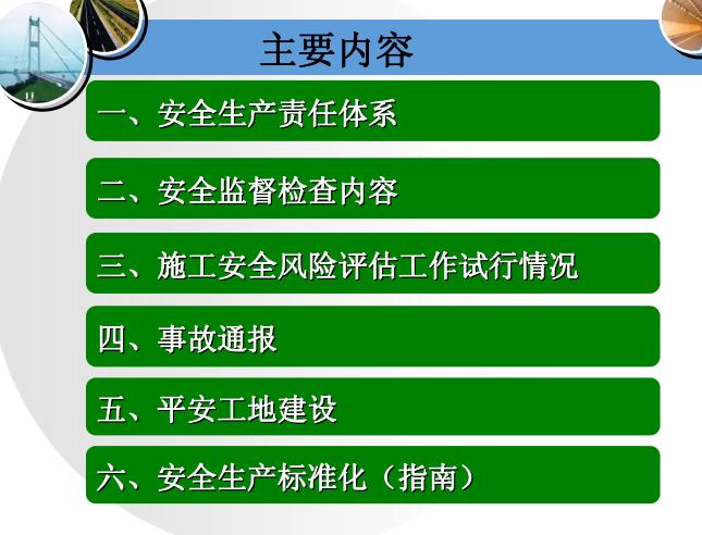 公路工程安全监督讲义pdf(内容详细,图文并茂)_1