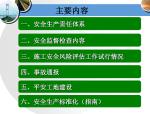 公路工程安全监督讲义pdf(内容详细,图文并茂)