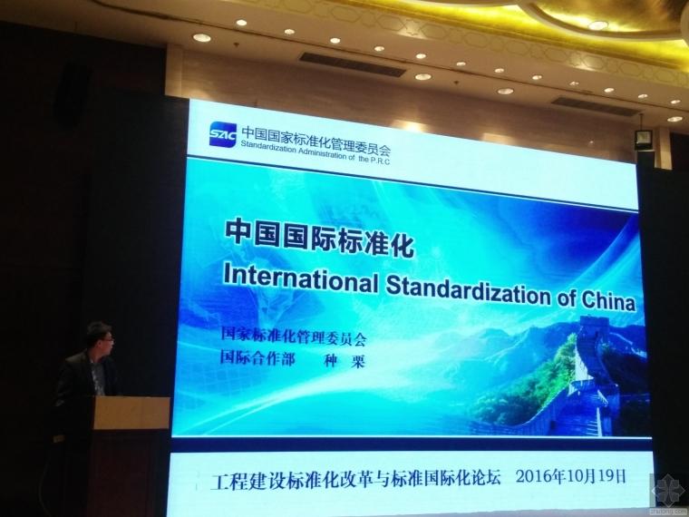 [图文直播]工程建设标准化改革与标准国际化研讨会_10