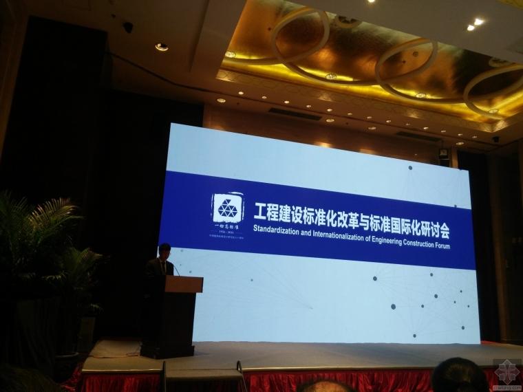 [图文直播]工程建设标准化改革与标准国际化研讨会_3