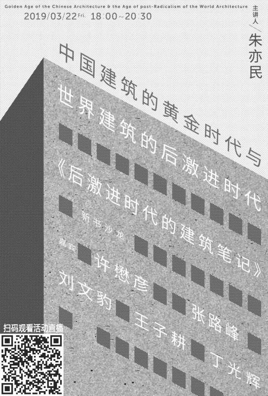 讲座直播丨中国建筑的黄金时代与世界建筑的后激进时代_1