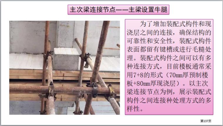 装配式建筑施工安全培训(图文并茂)-主次梁连接节点——主梁设置牛腿