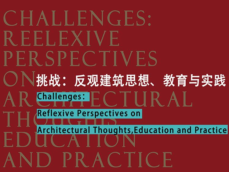 央美论坛挑战:反观建筑思想、教育与实践