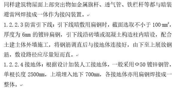 河南省电厂一期施工组织设计方案