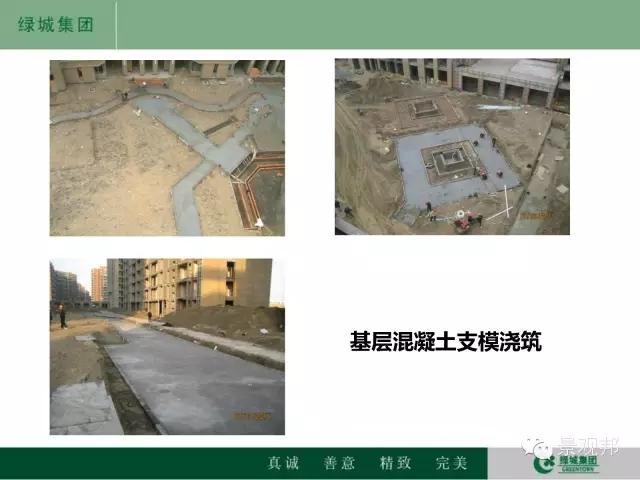 干货|绿城精致景观营造工艺工法篇倾情呈现-20160518_104945_090.jpg
