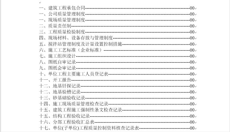 建筑工程内业资料全套填写实例[珍藏版]