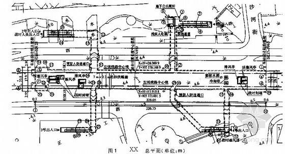 [广东]地铁工程车站叠合墙与复合墙方案比选(铁三院)