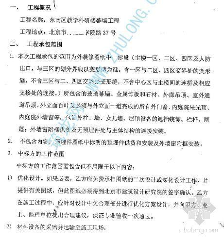北京某大学东南区教学科研楼幕墙工程施工合同