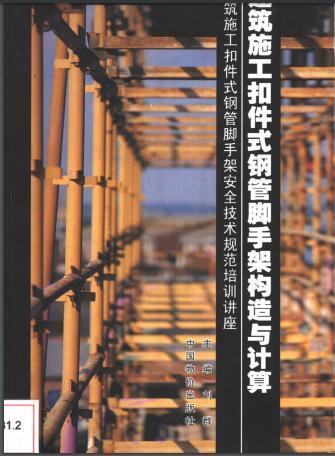 建筑施工扣件式钢管脚手架构造与计算 [刘群] 2004年版