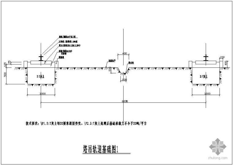 某塔吊轨道基础节点构造详图