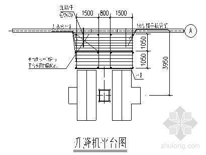 上海某工程施工升降机卸料平台施工方案