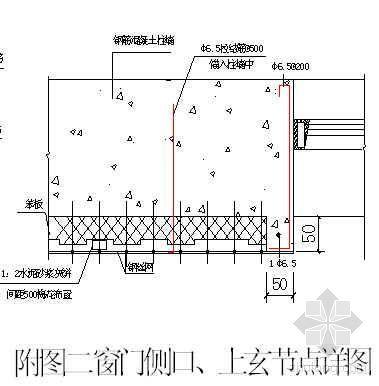运用QC方法消除外墙外保温的质量通病(QC)