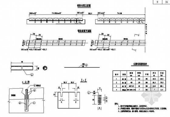 16米先张法预应力混凝土空心板防震锚栓构造节点设计详图