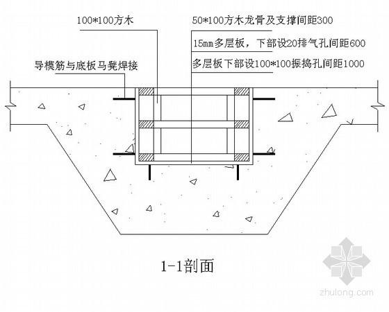 [北京]安置房集水坑、导墙模板施工技术交底