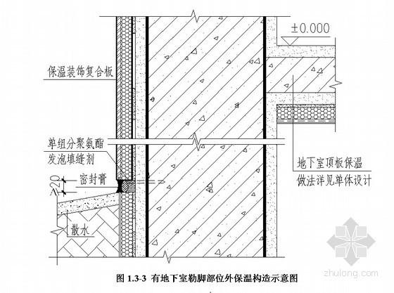 有饰面层聚氨酯硬泡复合保温板外墙外保温工程施工工艺