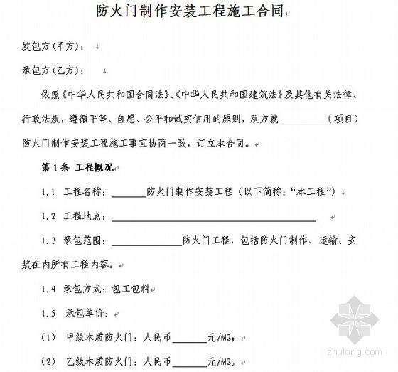 防火门制作安装工程施工合同(包工包料)