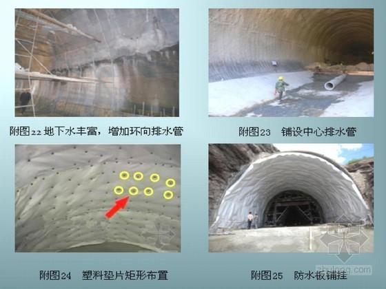 隧道工程施工标准化管理实施细则364页