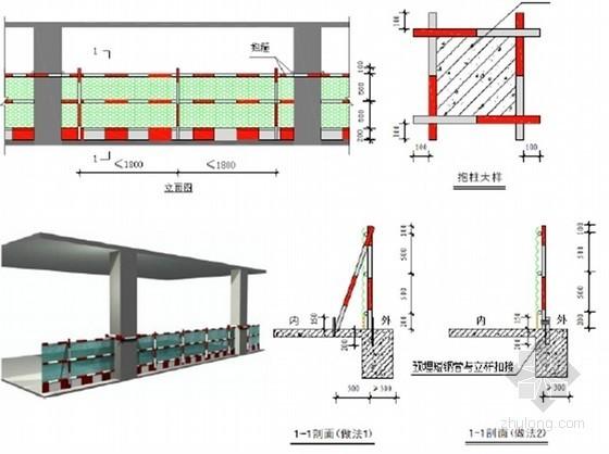 [安徽]商业楼文明施工观摩工地策划方案(多图)-防护栏杆