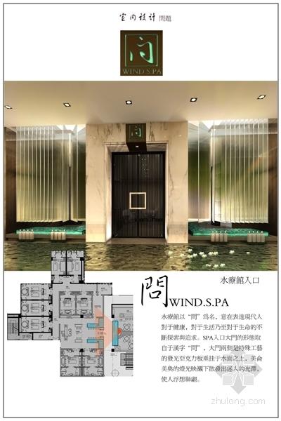 [上海]精品时尚现代风格机场候机楼过夜用房室内设计方案SPA