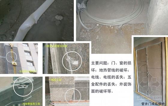 建筑施工全装修住宅工程案例分析及质量通病防治汇报(PPT96页)