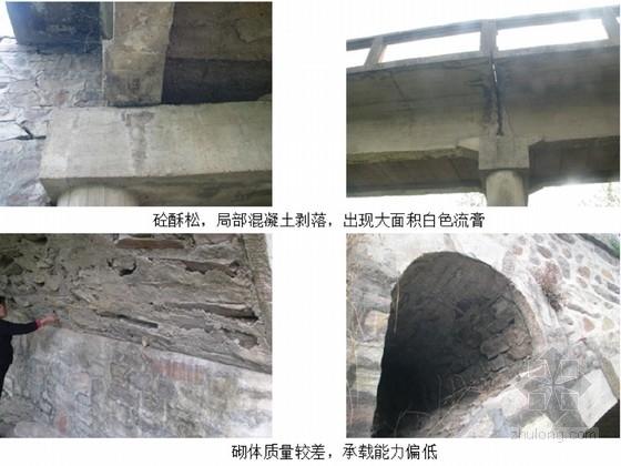 [湖北]等截面空腹式圬工梁拱组合桥加固改造施工图32张