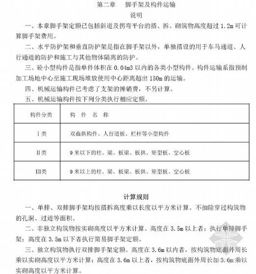 重庆市市政工程计价定额说明及计算规则(2008)