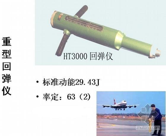 JGJT23-2011回弹法检测混凝土抗压强度技术规程培训讲义