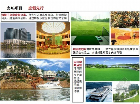 旅游地产开发模式专题研究报告(91页  大量实景图片)