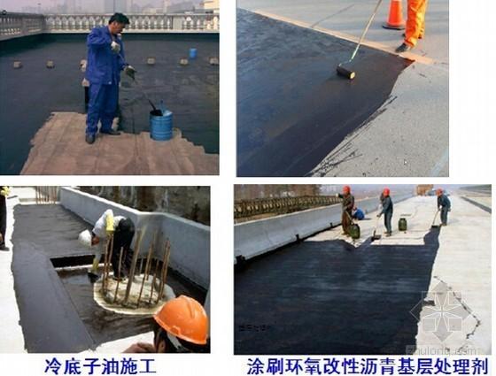 屋面工程施工工艺实施标准讲义讲稿