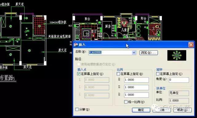 CAD图块插入方法汇总