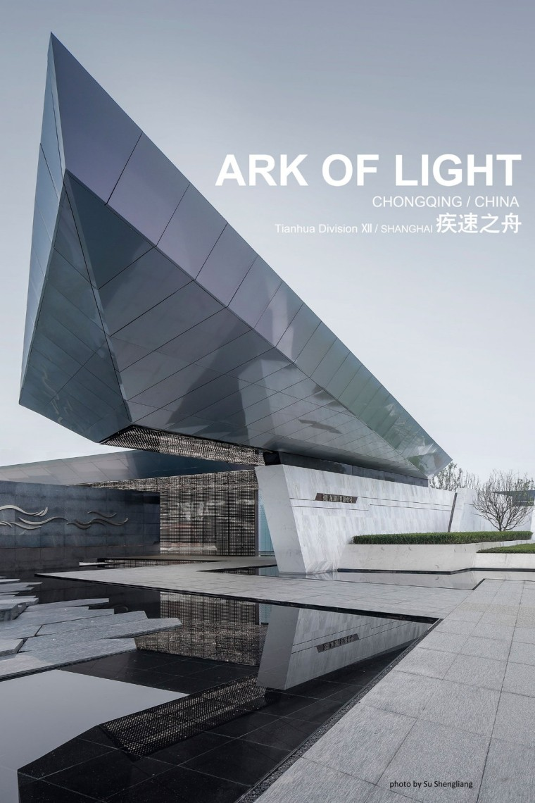疾速之舟·未来已来——重庆龙湖·昱湖壹号城市展厅