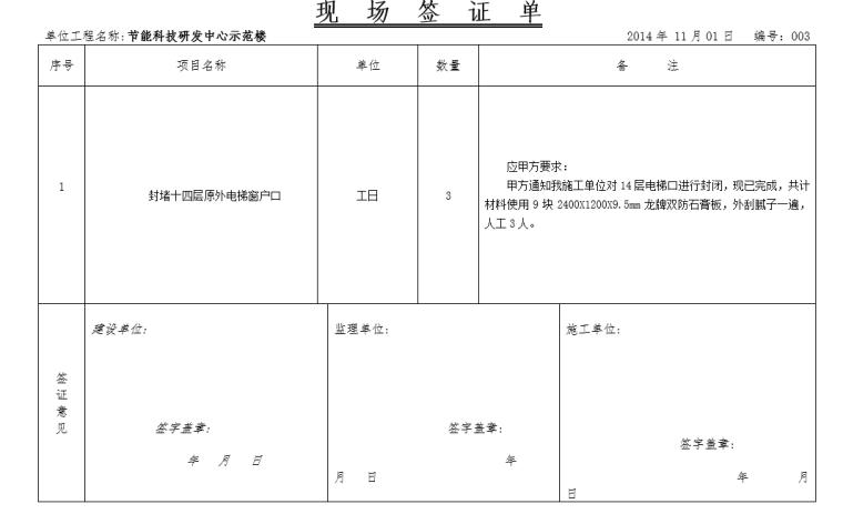 装饰工程现场签证单_3