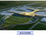 机场航站区工程情况汇报(附图丰富,126页)