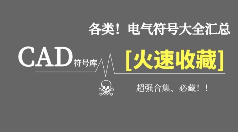 收!盘一盘CAD超强符号大全+电气符号(合集)—网友:太实用