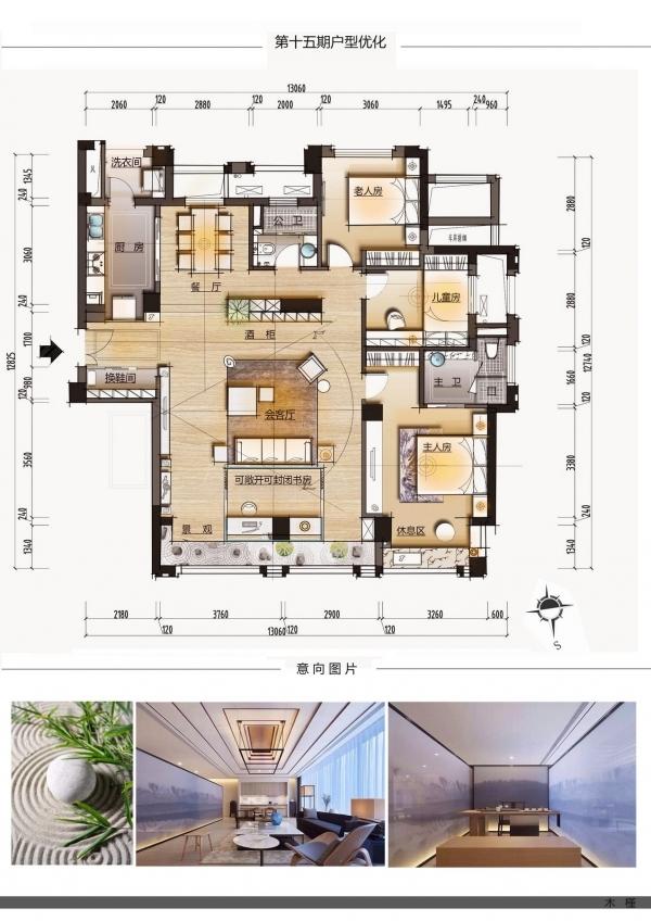 一个150m²平层户型16组室内设计方案-5