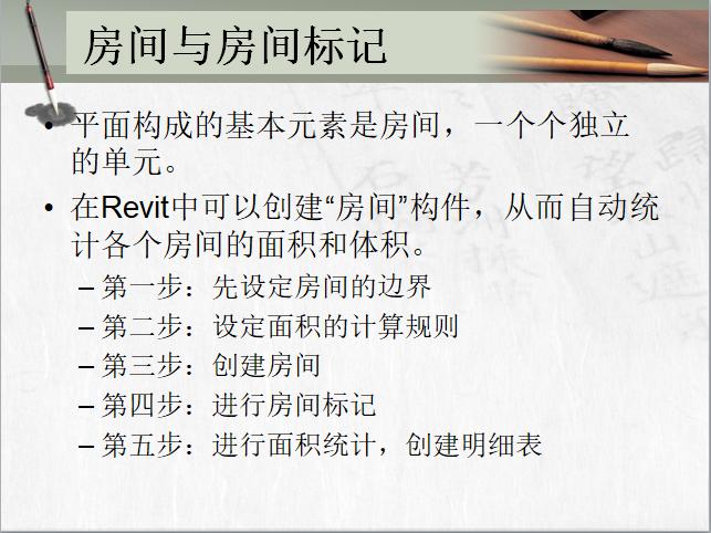 厦大精品讲义-revit教程平面视图处理(十五)_2