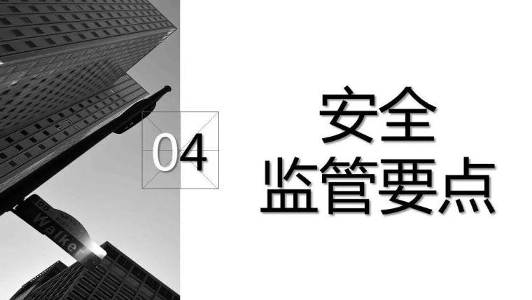 装配式建筑安全监管要点_15