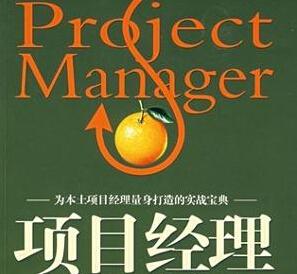 万科这全套管理东西教你如何做项目经理、做项目!