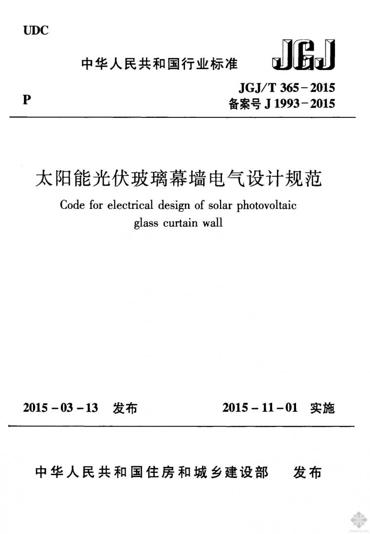 v型滤池设计规范资料下载-JGJ365T-2015太阳能光伏玻璃幕墙电气设计规范附条文