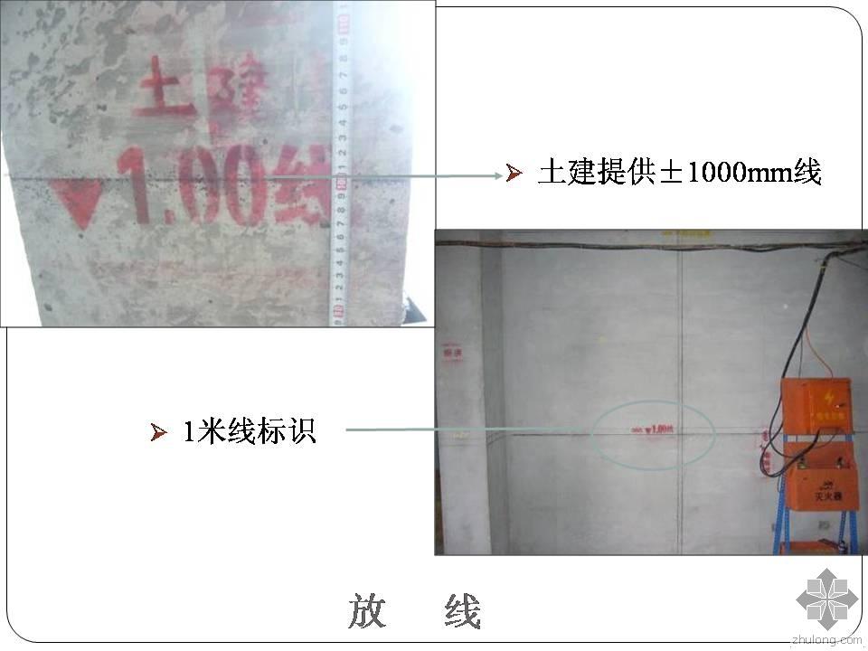 金螳螂:样板间精装修工艺流程总结_8
